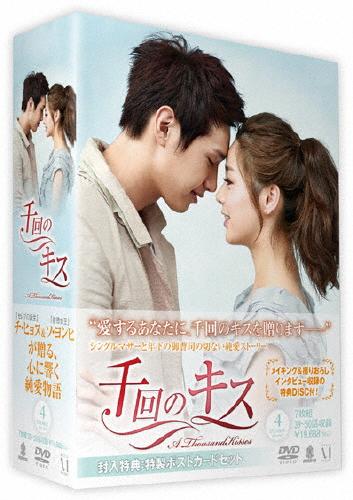 【送料無料】千回のキス DVD-BOX IV/チ・ヒョヌ[DVD]【返品種別A】