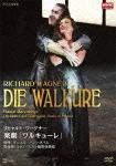 【送料無料】リヒャルト・ワーグナー 楽劇「ワルキューレ」/バレンボイム(ダニエル)[DVD]【返品種別A】
