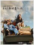 【送料無料】まほろ駅前番外地 Blu-ray BOX/瑛太[Blu-ray]【返品種別A】