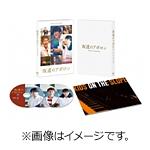 【送料無料】坂道のアポロン DVD豪華版/知念侑李[DVD]【返品種別A】