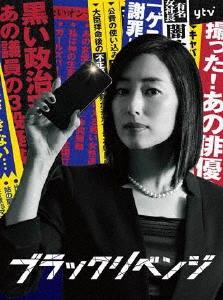 【送料無料】ブラックリベンジ DVD-BOX/木村多江[DVD]【返品種別A】
