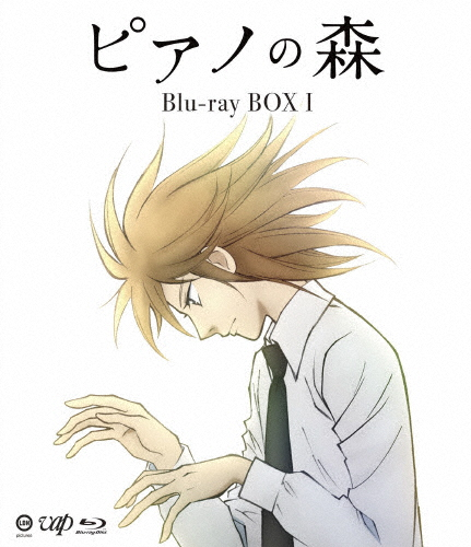 【送料無料】ピアノの森 BOX I【Blu-ray】/アニメーション[Blu-ray]【返品種別A】