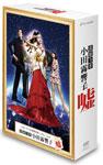 【送料無料】霊能力者 小田霧響子の嘘 DVD-BOX/石原さとみ[DVD]【返品種別A】