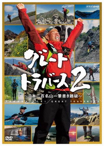 【送料無料】グレートトラバース2 ~日本二百名山一筆書き踏破~/田中陽希[DVD]【返品種別A】