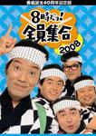 【送料無料】番組誕生40周年記念盤 8時だョ!全員集合 2008 DVD-BOX 通常版/ザ・ドリフターズ[DVD]【返品種別A】