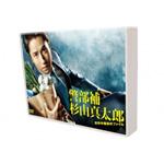 【送料無料】警部補杉山真太郎 吉祥寺署事件ファイル DVD-BOX/谷原章介[DVD]【返品種別A】