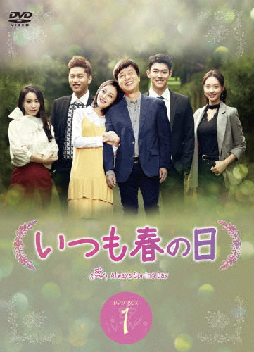 【送料無料】いつも春の日DVD-BOX1/カン・ビョル[DVD]【返品種別A】