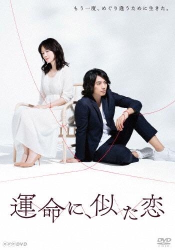【送料無料】運命に、似た恋 DVD-BOX/原田知世[DVD]【返品種別A】