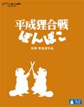 【送料無料】平成狸合戦ぽんぽこ/アニメーション[Blu-ray]【返品種別A】