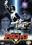 【送料無料】大戦隊ゴーグルV VOL.2/特撮(映像)[DVD]【返品種別A】