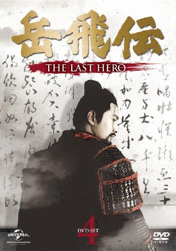 【送料無料】岳飛伝 -THE LAST HERO- DVD-SET4/ホァン・シャオミン[DVD]【返品種別A】