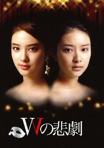 【送料無料】Wの悲劇 DVD-BOX/武井咲[DVD]【返品種別A】