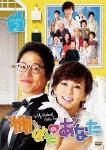 【送料無料】棚ぼたのあなた DVD-BOX2/キム・ナムジュ[DVD]【返品種別A】