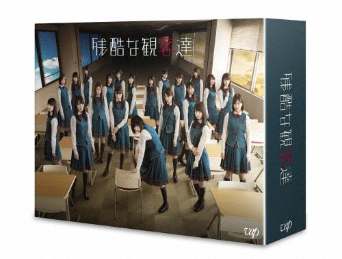 【送料無料】残酷な観客達 Blu-ray BOX/平手友梨奈[Blu-ray]【返品種別A】