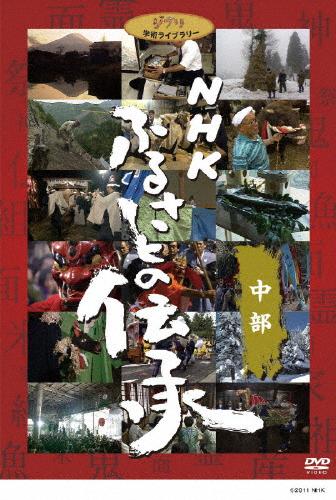 【送料無料】NHK ふるさとの伝承/中部/ドキュメント[DVD]【返品種別A】
