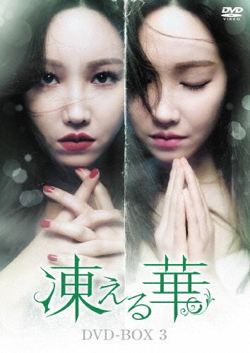 【送料無料】凍える華 DVD-BOX3/イ・ユリ[DVD]【返品種別A】
