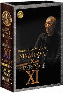 【送料無料】彩の国シェイクスピア・シリーズ NINAGAWA × SHAKESPEARE DVD BOX XI 「ヘンリー四世」/蜷川幸雄[DVD]【返品種別A】
