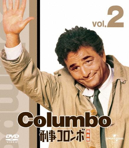 <title>送料無料 本物 刑事コロンボ完全版 2 バリューパック ピーター フォーク DVD 返品種別A</title>