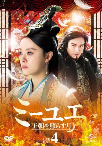 【送料無料】ミーユエ 王朝を照らす月 DVD-SET4/スン・リー[DVD]【返品種別A】