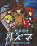 【送料無料】松本零士 オズマ Blu-ray BOX/アニメーション[Blu-ray]【返品種別A】