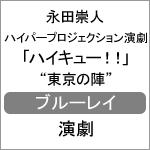 """送料無料 ハイパープロジェクション演劇 ハイキュー """"東京の陣"""
