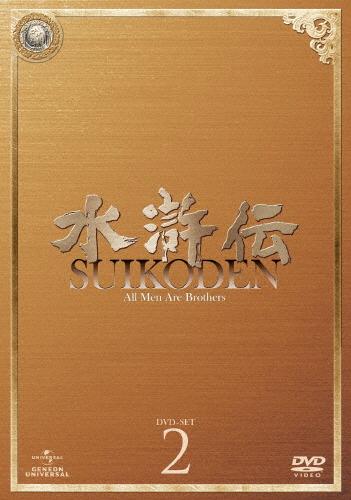 【送料無料】水滸伝 DVD-SET2/チャン・ハンユー[DVD]【返品種別A】