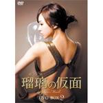 【送料無料】瑠璃<ガラス>の仮面 DVD-BOX2/ソウ[DVD]【返品種別A】