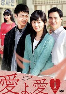 【送料無料】愛よ、愛 DVD-BOX1/ファン・ソニョン[DVD]【返品種別A】