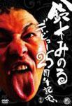 【送料無料】鈴木みのるデビュー25周年記念DVD/鈴木みのる[DVD]【返品種別A】