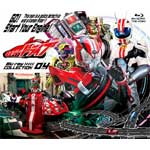 【送料無料】仮面ライダードライブ Blu-ray COLLECTION 4/竹内涼真[Blu-ray]【返品種別A】
