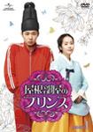 【送料無料】屋根部屋のプリンス DVD SET1/パク・ユチョン[DVD]【返品種別A】