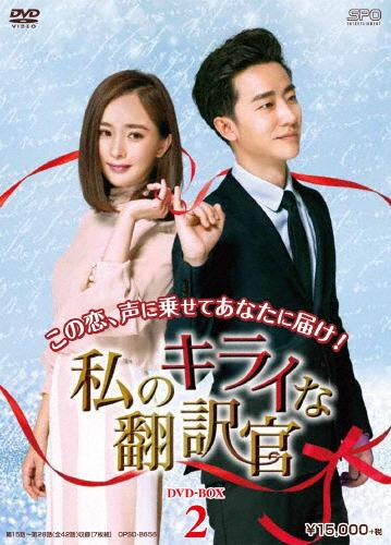 【送料無料】私のキライな翻訳官 DVD-BOX2/ヤン・ミー[DVD]【返品種別A】