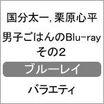 【送料無料】男子ごはんのBlu-ray その2/国分太一,栗原心平[Blu-ray]【返品種別A】
