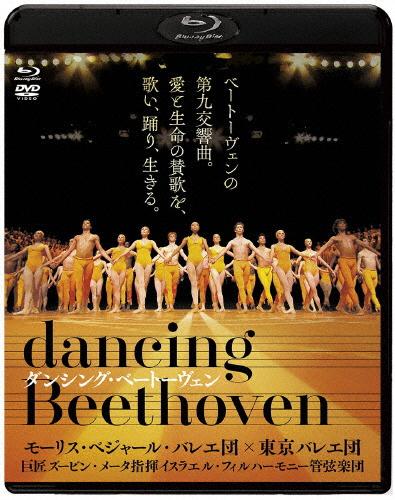 【送料無料】ダンシング・ベートーヴェン ブルーレイ&DVDセット/ドキュメンタリー映画[Blu-ray]【返品種別A】