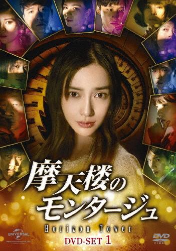 送料無料 新生活 摩天楼のモンタージュ~Horizon Tower~ DVD-SET1 DVD アンジェラベイビー 返品種別A 数量は多