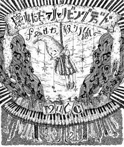 【送料無料】壊れたピアノとリビングデッド feat.殺シノ調ベ (通常盤)/MUCC[Blu-ray]【返品種別A】