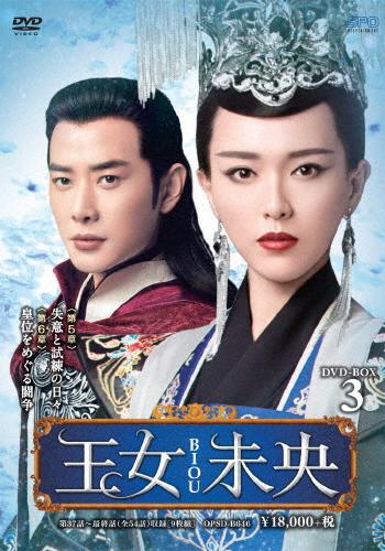 【送料無料】王女未央-BIOU- DVD-BOX3/ティファニー・タン[DVD]【返品種別A】
