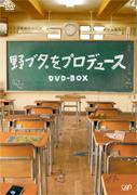 【送料無料】野ブタ。をプロデュース DVD-BOX/亀梨和也[DVD]【返品種別A】