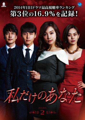 【送料無料】私だけのあなた DVD-BOX2/ソン・ジェヒ[DVD]【返品種別A】