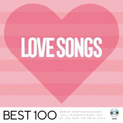 【送料無料】ラヴ・ソングス -ベスト 100-/オムニバス[CD]【返品種別A】