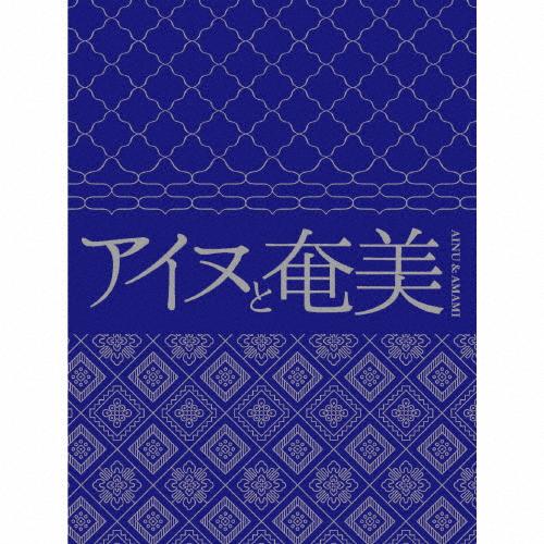 【送料無料】アイヌと奄美/オムニバス[CD]【返品種別A】