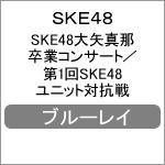 【送料無料】SKE48大矢真那卒業コンサート/第1回SKE48ユニット対抗戦【Blu-ray】/SKE48[Blu-ray]【返品種別A】, サウスコースト:f130e599 --- sunward.msk.ru