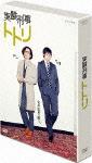 【送料無料】NHK DVD 実験刑事トトリ DVD-BOX/三上博史[DVD]【返品種別A】