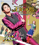 【送料無料】『王妃の館 -Chateau de la Reine-』『VIVA! FESTA!』/宝塚歌劇団宙組[Blu-ray]【返品種別A】