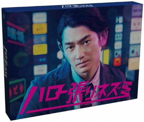 【送料無料】ハロー張りネズミ DVD-BOX/瑛太[DVD]【返品種別A】