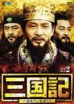 【送料無料】三国記-三国時代の英雄たち- DVD-BOX 2/キル・ヨンウ[DVD]【返品種別A】