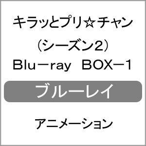 【送料無料】[初回仕様]キラッとプリ☆チャン(シーズン2) Blu-ray BOX-1/アニメーション[Blu-ray]【返品種別A】