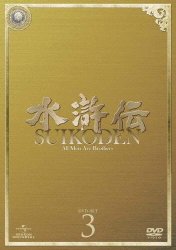 【送料無料】水滸伝 DVD-SET3/チャン・ハンユー[DVD]【返品種別A】