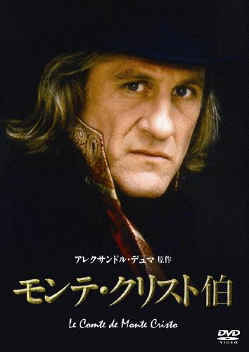 【送料無料】モンテ・クリスト伯/ジェラール・ドパルデュー[DVD]【返品種別A】