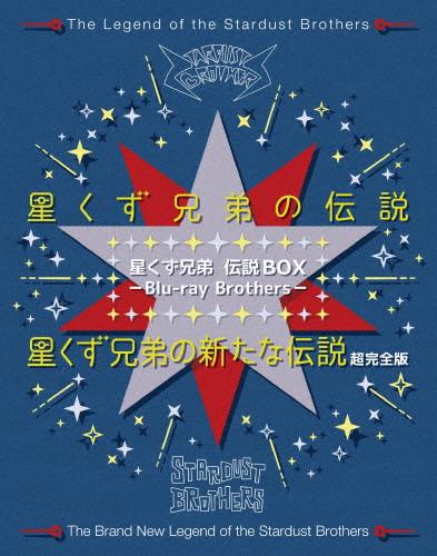 【送料無料】星くず兄弟 伝説BOX -Blu-ray Brothers-『星くず兄弟の伝説』/『星くず兄弟の新たな伝説:超完全版』/久保田慎吾,高木完[Blu-ray]【返品種別A】